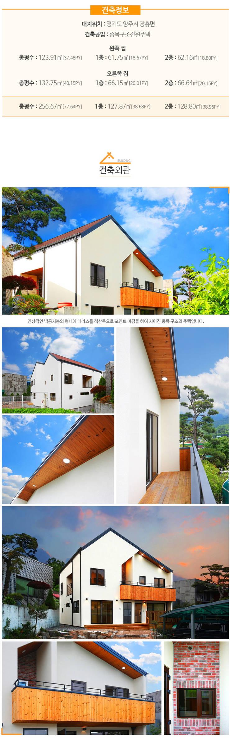 한 지붕 두 가족! 듀플렉스주택 (중목구조)_외관: 한글주택(주)의  테라스 주택,클래식