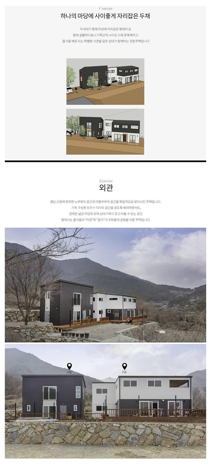 Maisons de style  par 공간제작소(주), Moderne