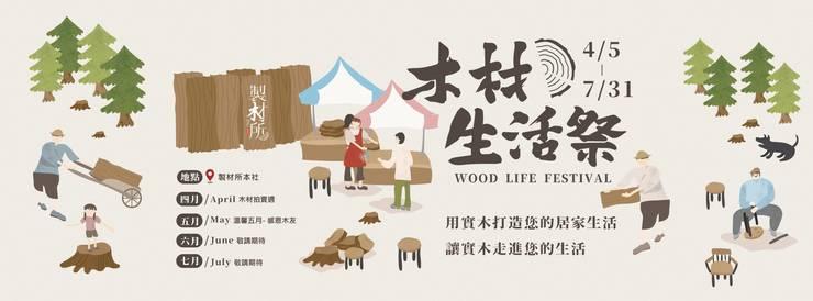 木材生活祭:   by 製材所 Woodfactorytc