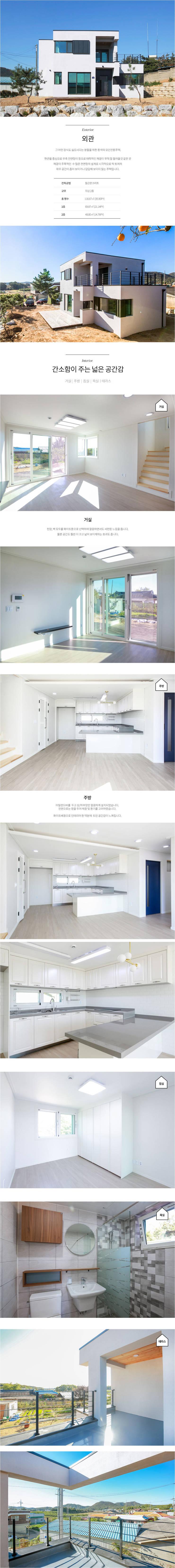 [경기 안성] 꾸밈없는 매력을 표현한 집: 한글주택(주)의  거실,