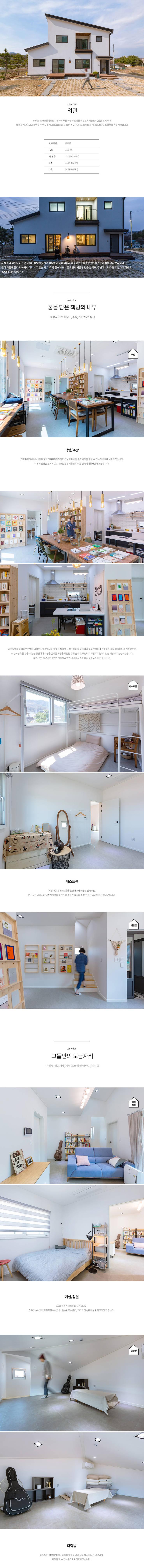책방 그리고 보금자리, '세 친구의 꿈': 한글주택(주)의  서재 & 사무실