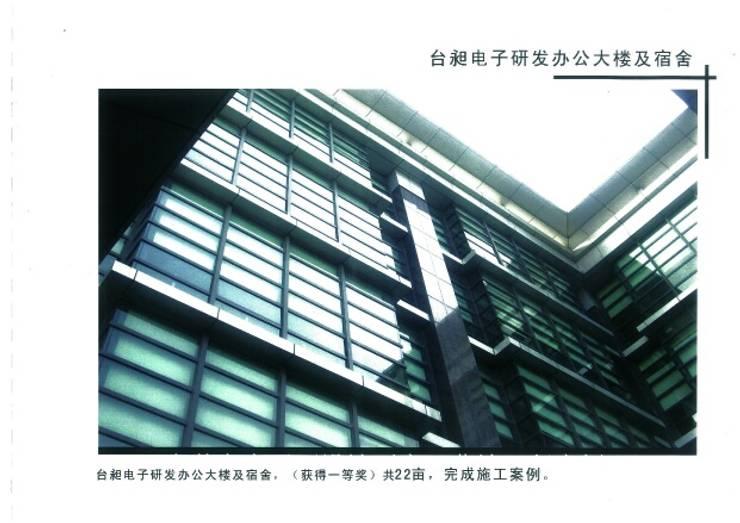 全天候清潔高效發電及生態健康城市永續的台灣房子:   by 山水環境氣候設計顧問有限公司