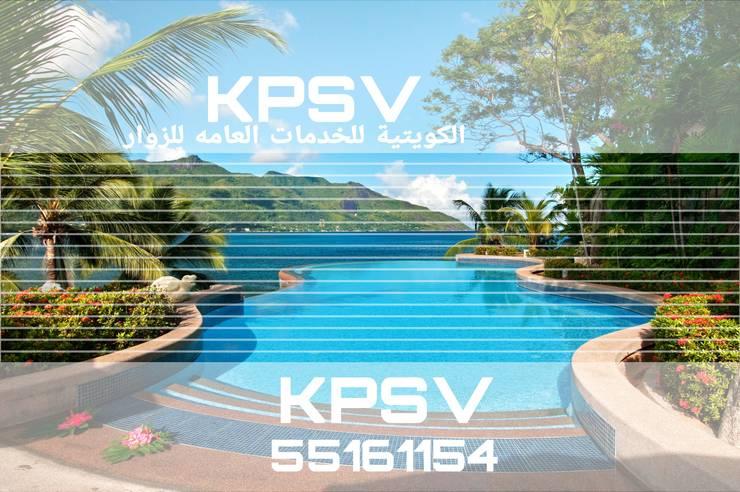 اطلب مسبحك الخاص :   تنفيذ KPSV,