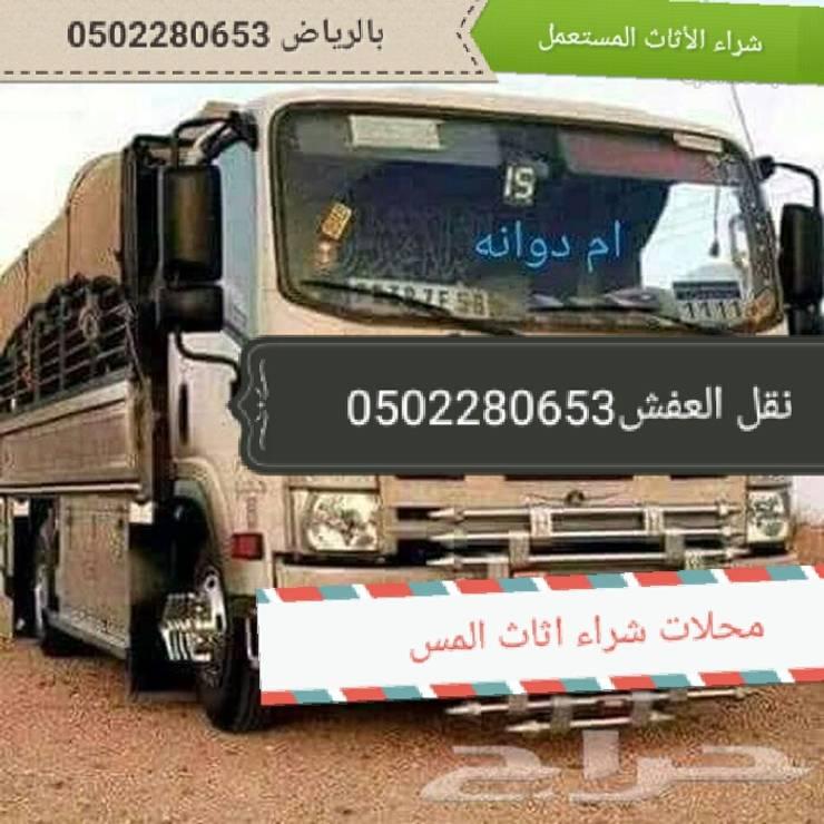 دينا نقل عفش شرق الرياض 0502280653:  Artwork تنفيذ عبدالله شركة