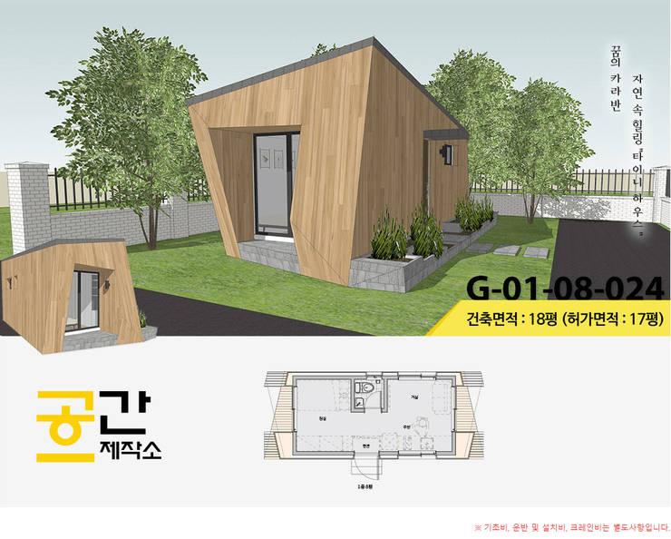 Petites maisons de style  par 공간제작소(주), Moderne
