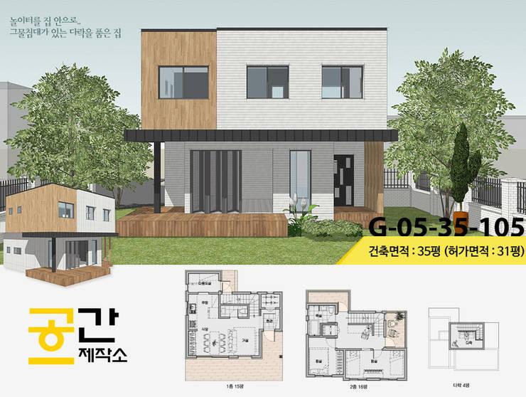 공간제작소 설계사례 #5: 공간제작소(주)의  목조 주택,