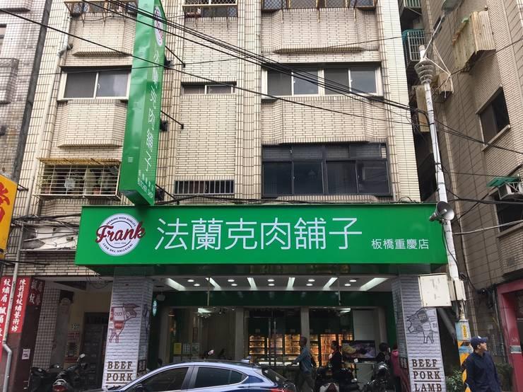 法蘭克肉舖子板橋店:  商業空間 by 捷士空間設計(省錢裝潢),