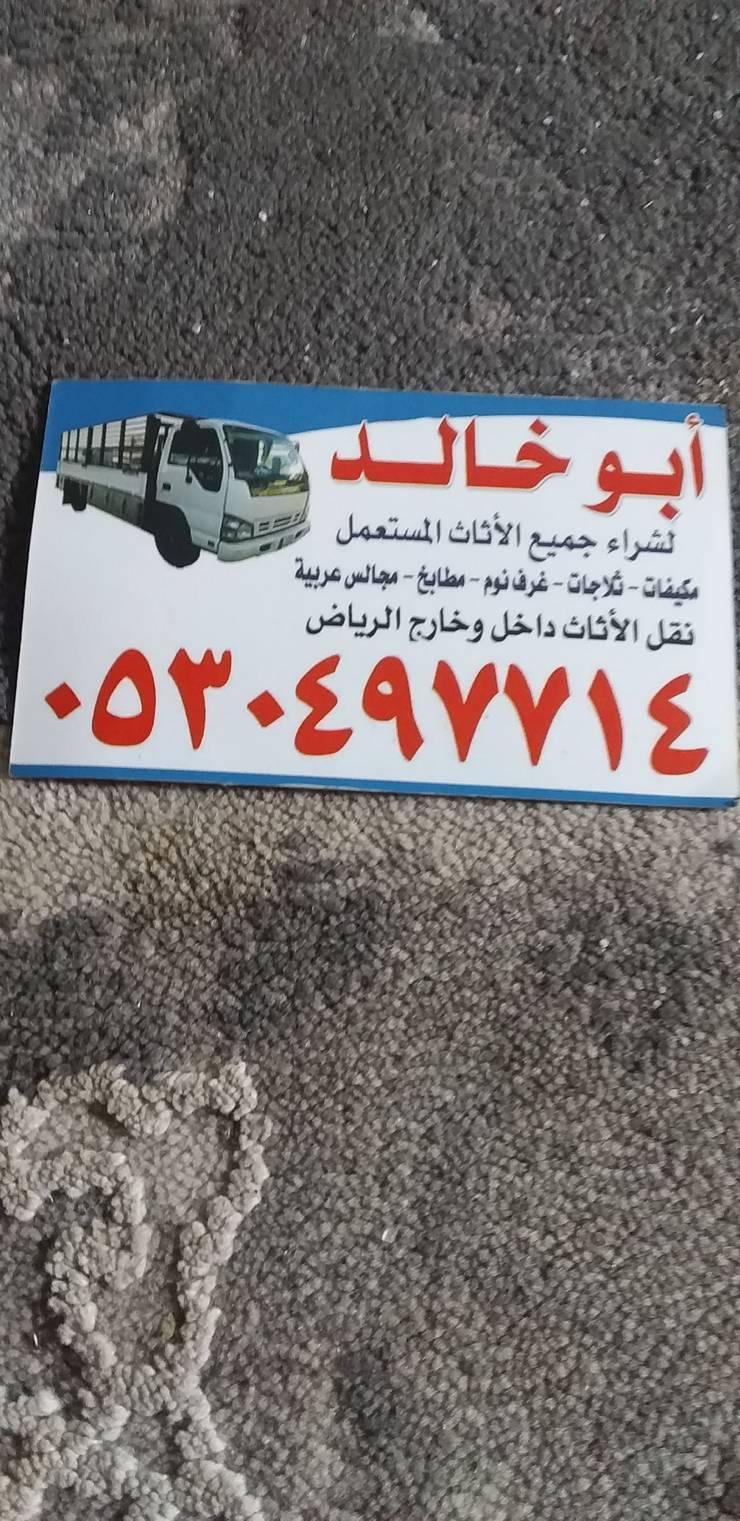 شراء اثاث مستعمل بحي الرمال 0530497714:   تنفيذ شراء اثاث مستعمل بالرياض ابو البشير0530497714,