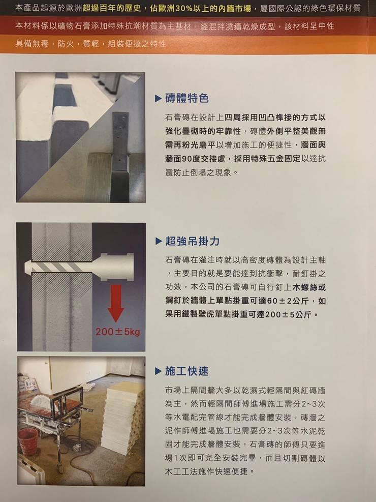 適合台灣氣候的綠能防潮石膏磚:   by 寶瓏室內裝修有限公司,