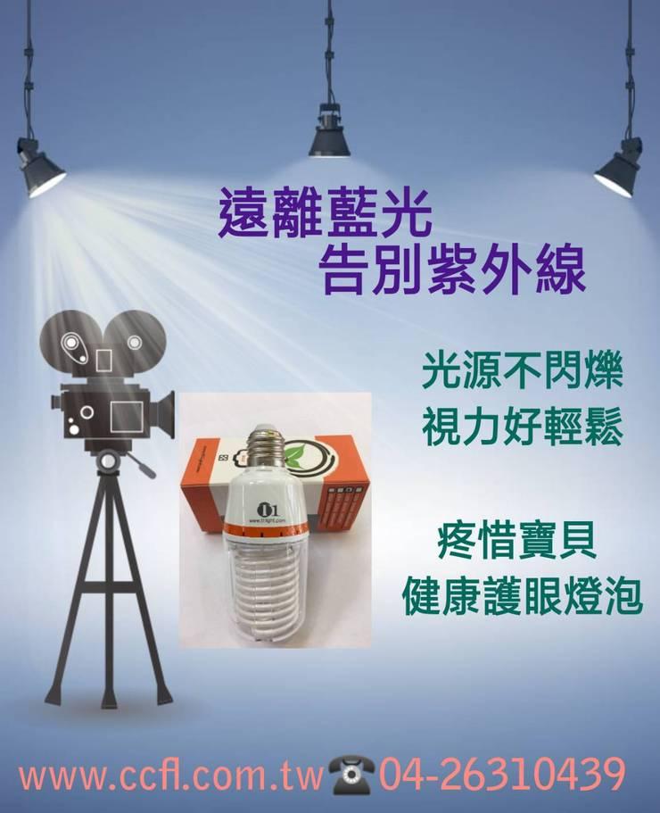 CCFL 護眼燈泡:  辦公室&店面 by 元冠科技照明有限公司,