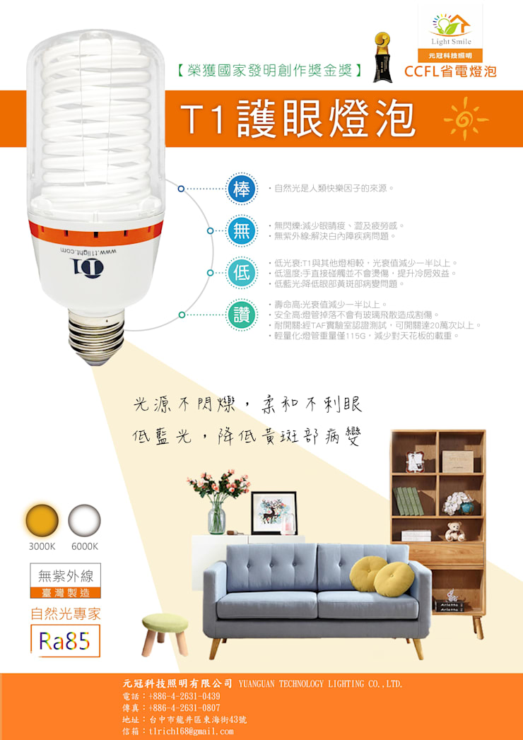 CCFL 護眼燈泡:  餐廳 by 元冠科技照明有限公司,