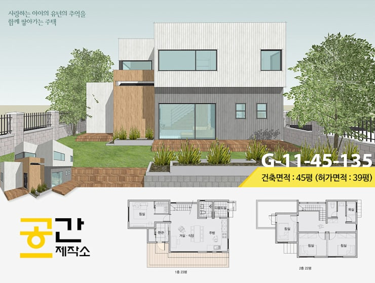 공간제작소 설계사례 #11: 공간제작소(주)의  목조 주택,모던