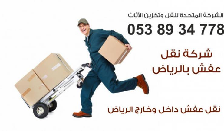 شركة نقل عفش بالرياض: كلاسيكي  تنفيذ الشركة المتحدة لنقل وتخزين الأثاث , كلاسيكي