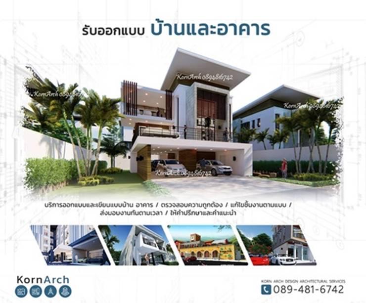 รับออกแบบบ้าน3ชั้น สไตล์โมเดิร์น:  บ้านเดี่ยว โดย กรอาร์ช ดีไซน์ / KornArch Design, โมเดิร์น คอนกรีต