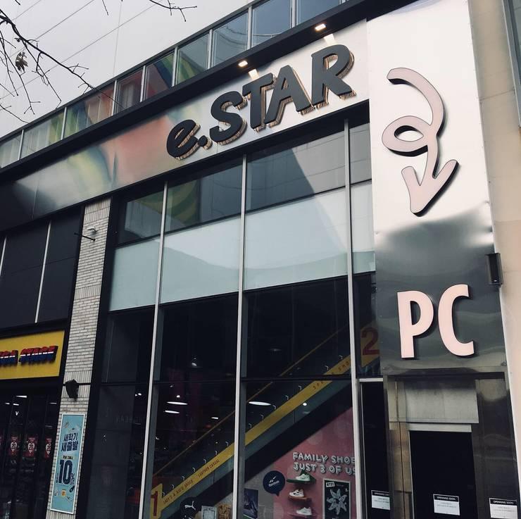 e.STAR PC Lounge: The november design group _ 더 노벰버(주)의  상업 공간,인더스트리얼