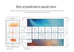 iPad и iPhone Crestron приложение для умный дом.: Гостиная в . Автор – Первая Мультимедийная компания