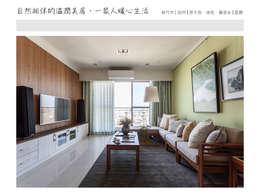暖心自在的客廳:  客廳 by 大不列顛空間感室內裝修設計