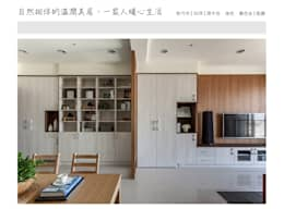 客廳多功能收納櫃:  客廳 by 大不列顛空間感室內裝修設計