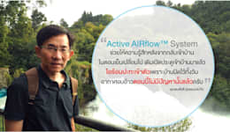 Active AIRflow 2:   by เอสซีจี
