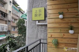 【溫潤雋永-住辦合一宅】:  庭院 by 上云空間設計