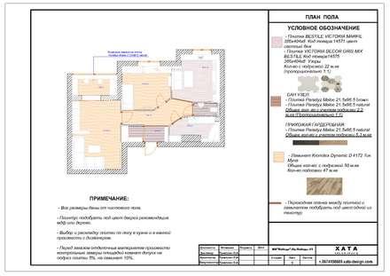 План пола: Стены в . Автор – ХаТа - design