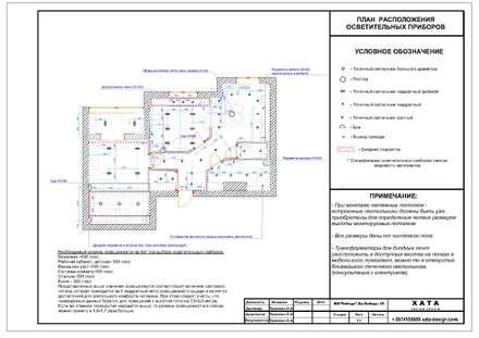 Светильники план рассположения: Стены в . Автор – ХаТа - design
