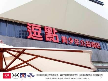 Hospitales de estilo  de 京悅室內裝修設計工程(有)公司|真水空間建築設計居研所