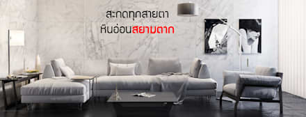 Cover:  ห้องนั่งเล่น by SIAMTAK CO., LTD.