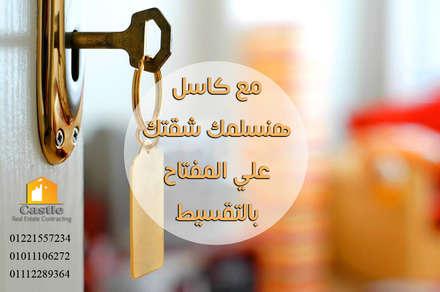 تشطيبات وديكورات للشقق والفلل مع شركة كاسل في مصر:  شركات تنفيذ Castle