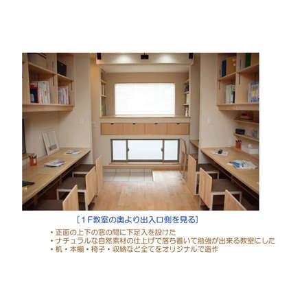 1F教室の奥より出入口側見る: 豊田空間デザイン室 一級建築士事務所が手掛けた書斎です。