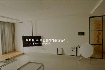 아파트 속 모던갤러리를 꿈꾼다_답십리 래미안위브 인테리어: (주)바오미다의  거실