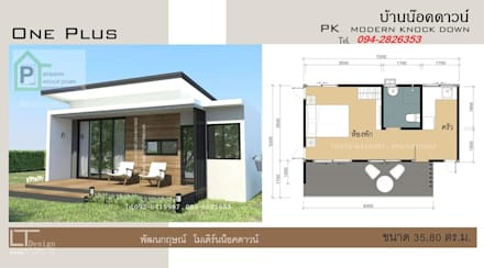 ONE PLUS:  บ้านและที่อยู่อาศัย by P Knockdown Style Modern