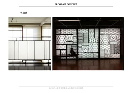 우즈베키스탄 한국문화예술의집 인테리어 설계: atelier longo 아뜰리에 롱고의