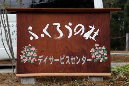 คลินิก by 株式会社高野設計工房