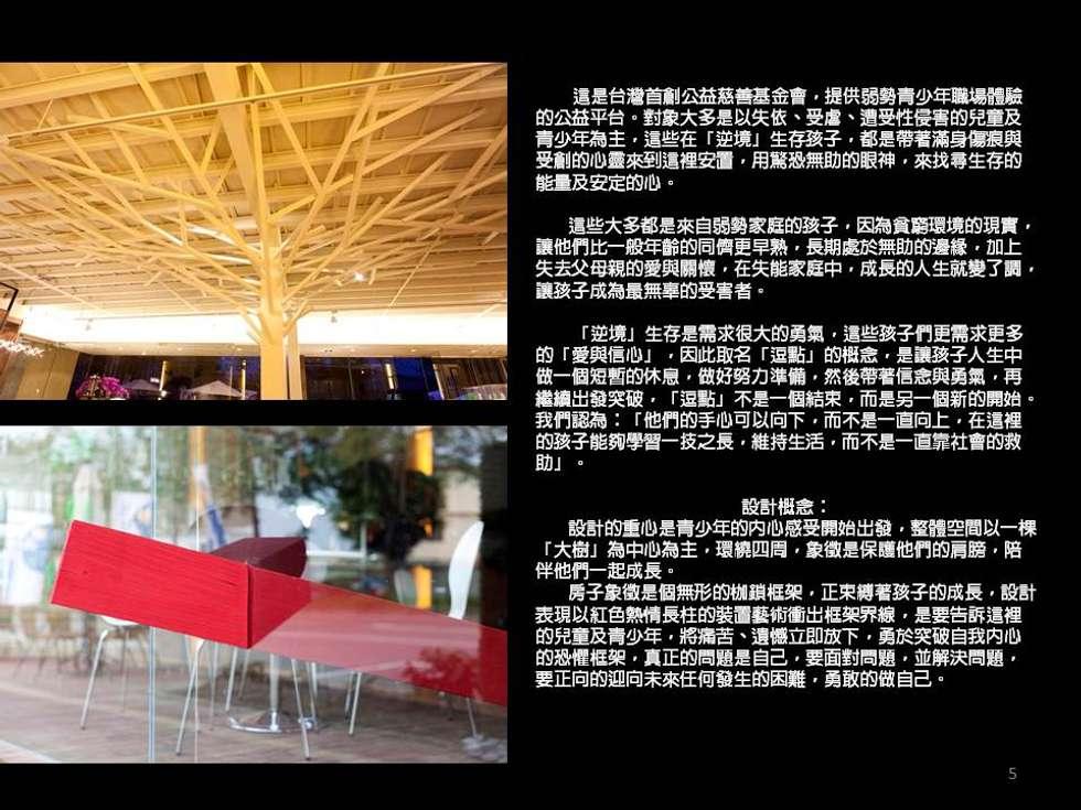 京悅設計-逗點咖啡館(逗點青少年公益商店):  飯店 by 京悅室內裝修設計工程(有)公司 真水空間建築設計居研所