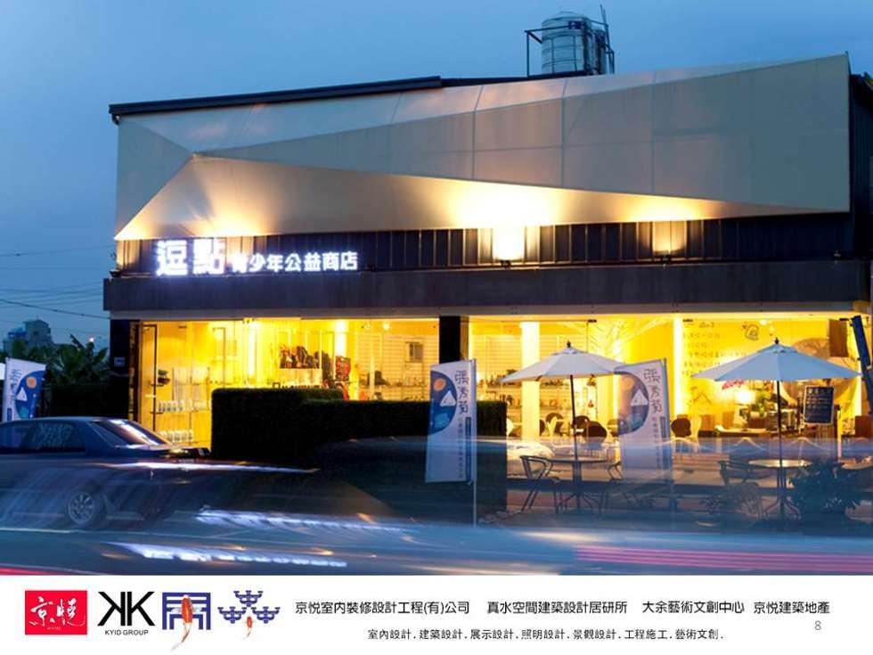 京悅設計-逗點咖啡館(逗點青少年公益商店):  商業空間 by 京悅室內裝修設計工程(有)公司|真水空間建築設計居研所