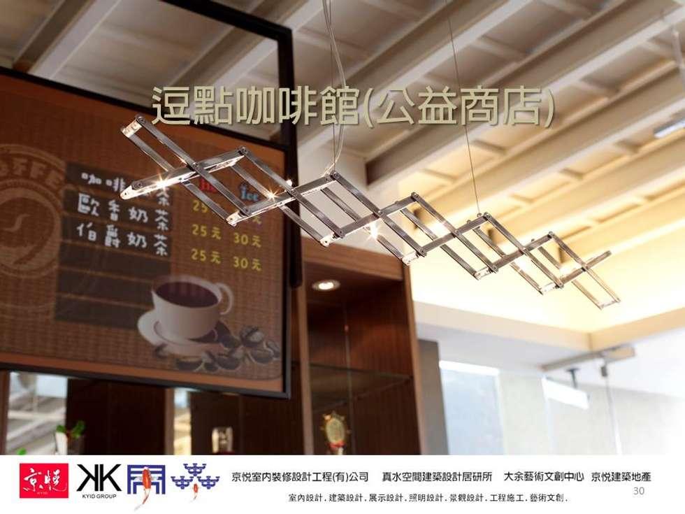 京悅設計-逗點咖啡館(逗點青少年公益商店):  診所 by 京悅室內裝修設計工程(有)公司|真水空間建築設計居研所
