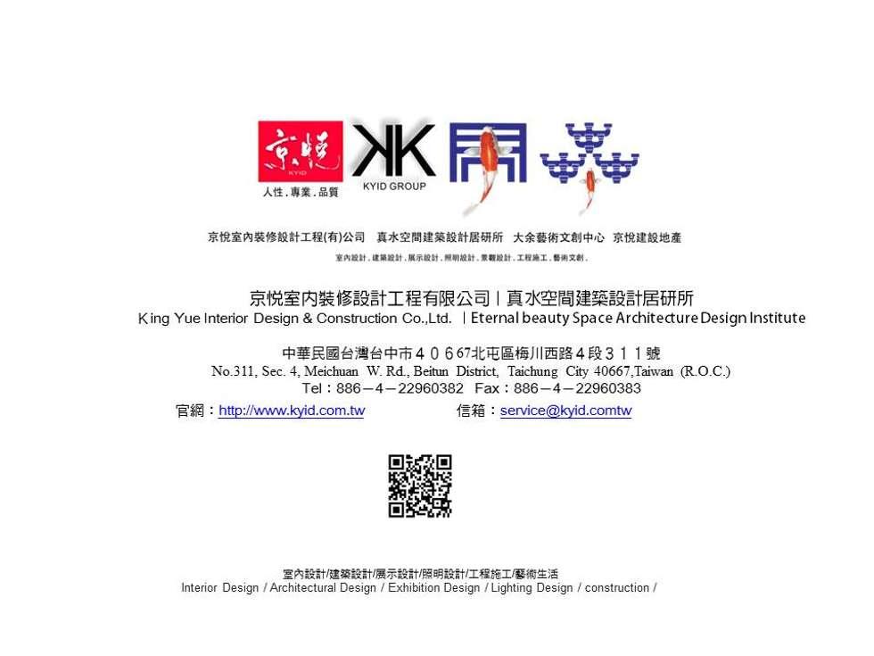 京悅設計 - 立督科技集團總部 再造  Reengineering:  機場 by 京悅室內裝修設計工程(有)公司|真水空間建築設計居研所
