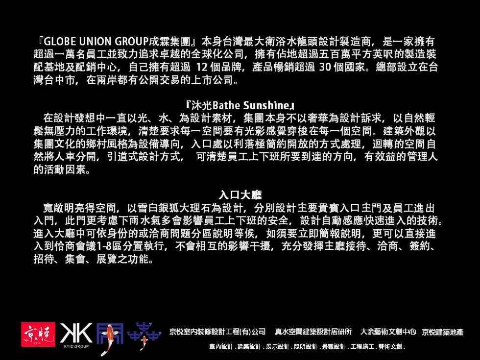 京悅設計-成霖集團企業總部     Globe UNION Industrial Corp.第二集:  商業空間 by 京悅室內裝修設計工程(有)公司|真水空間建築設計居研所