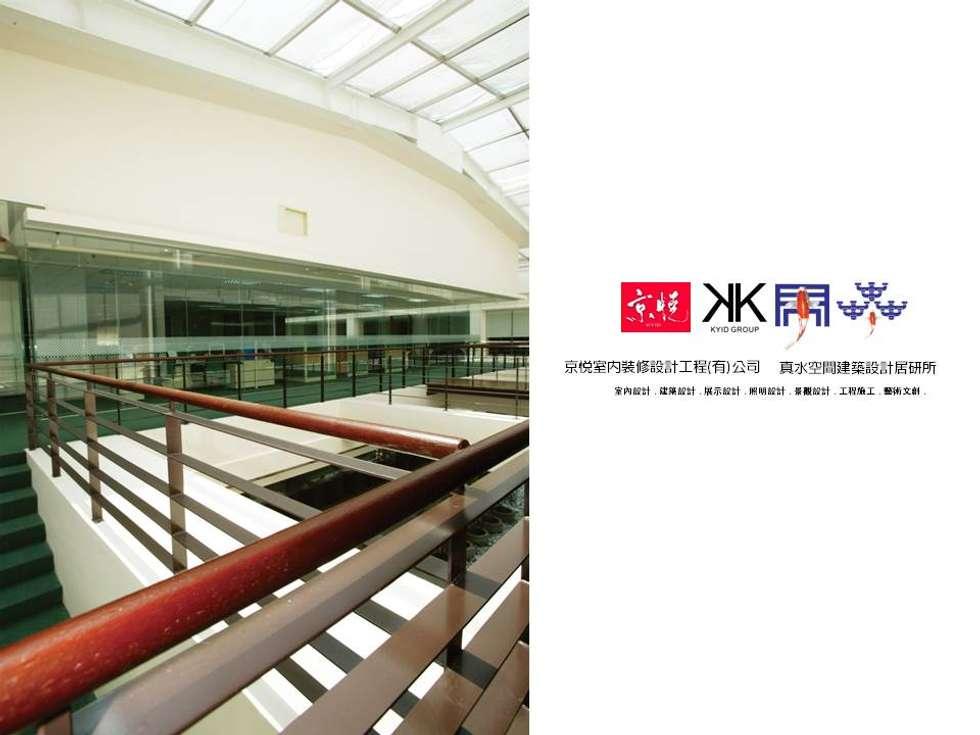 京悅設計-成霖集團企業總部     Globe UNION Industrial Corp.第二集:  展覽中心 by 京悅室內裝修設計工程(有)公司|真水空間建築設計居研所