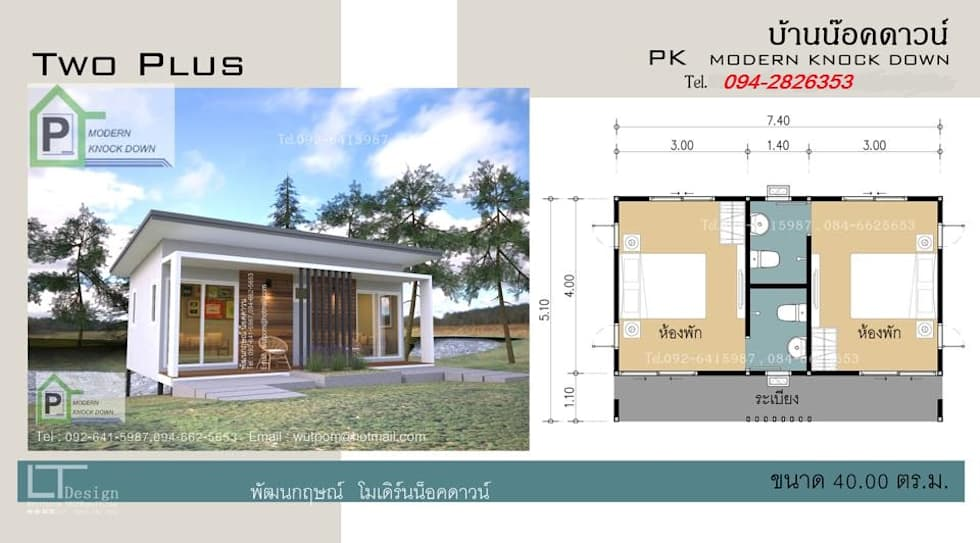 TWO PLUS:  บ้านและที่อยู่อาศัย by P Knockdown Style Modern