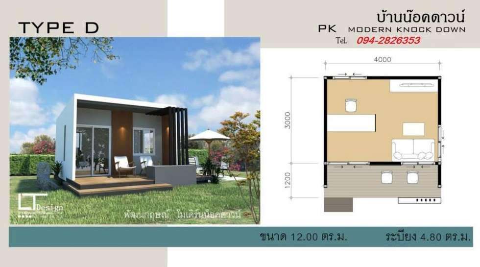TYPE D:  บ้านและที่อยู่อาศัย by P Knockdown Style Modern