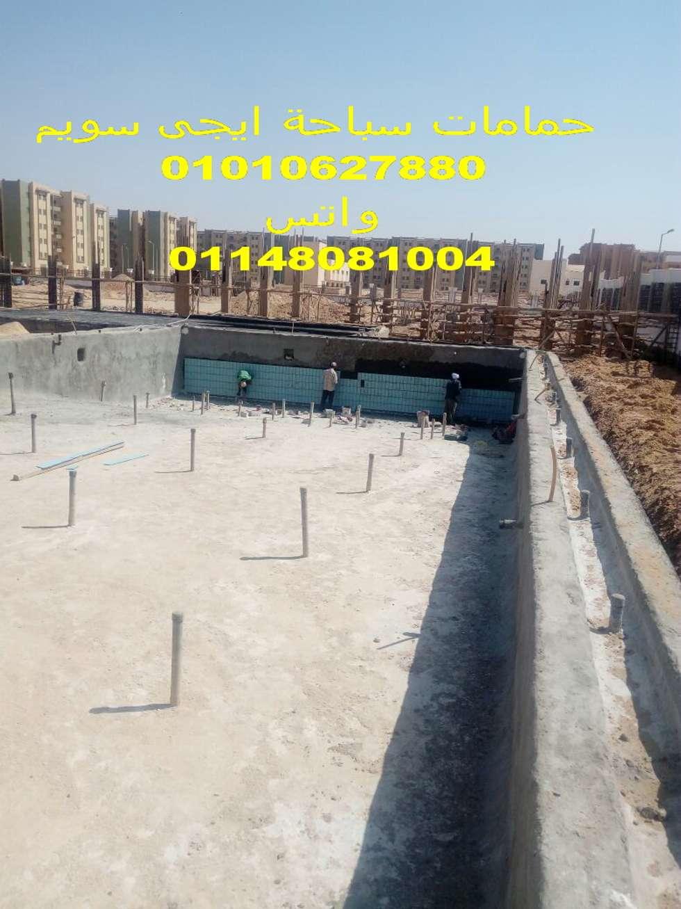 اسيوط الجديدة:  حديقة تنفيذ حمامات سباحة ايجي سويم