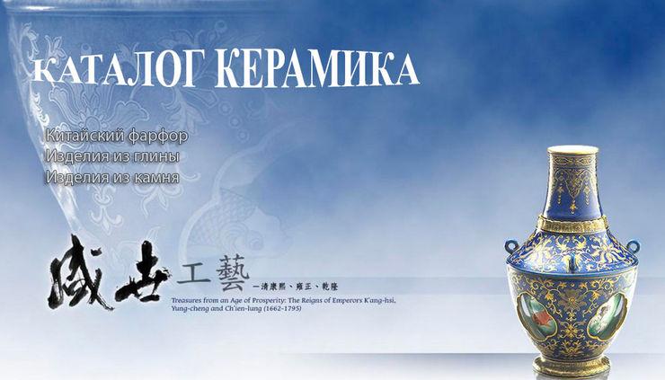Интернет-магазин предметов интерьера 'CHINADOM' SanatSanat Eserleri