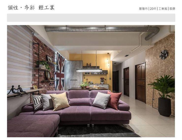 個性‧多彩輕工業 大不列顛空間感室內裝修設計 Industrial style living room OSB Yellow