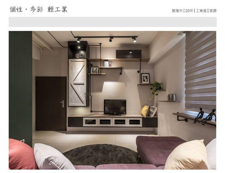 個性‧多彩輕工業 大不列顛空間感室內裝修設計 客廳 Grey