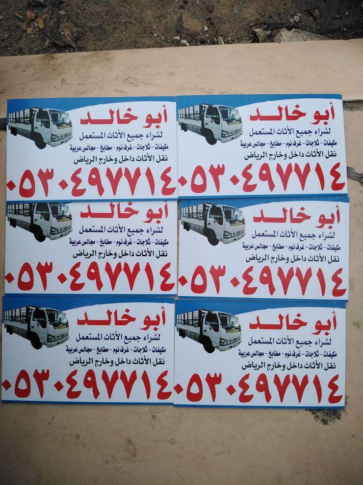 شراء اثاث مستعمل شرق الرياض 0530497714 Diseño de ferias de estilo ecléctico Compuestos de madera y plástico Verde