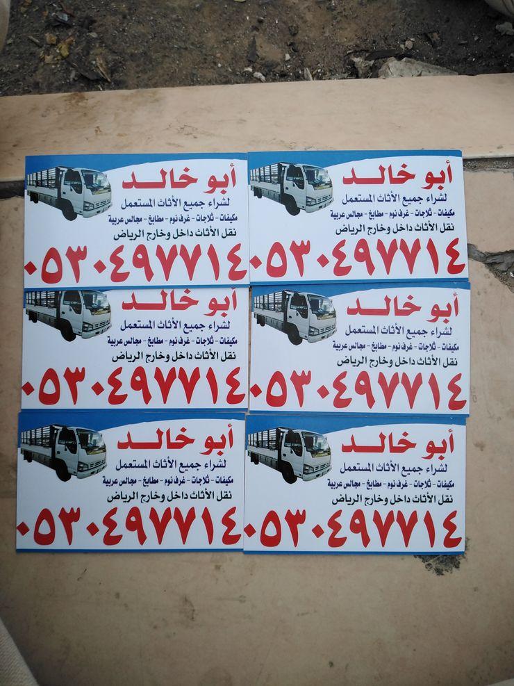 شراء اثاث مستعمل شرق الرياض 0530497714 Salones de eventos de estilo mediterráneo Compuestos de madera y plástico Marrón