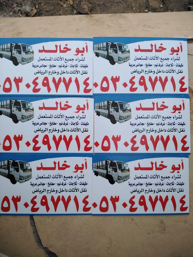 شراء اثاث مستعمل شرق الرياض 0530497714 Vestíbulos, pasillos y escalerasIluminación Azulejos Marrón