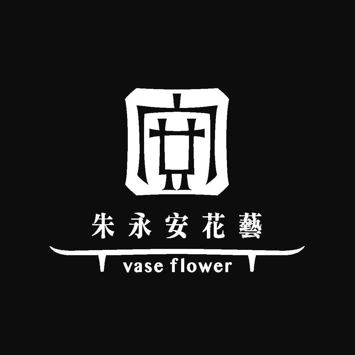 朱永安花藝